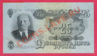 СССР 25 рублей 1947 до 2.10 22.00 мск - Без имени-17