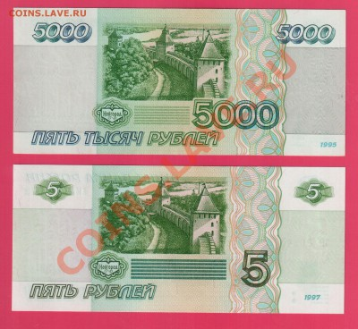 РОССИЯ 5000 1995 + 5 1997 до 2.10 22.00 мск - Без имени-28