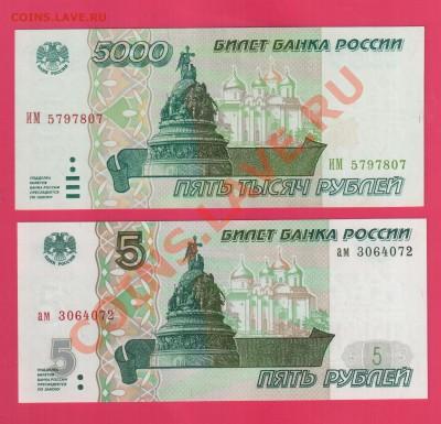 РОССИЯ 5000 1995 + 5 1997 до 2.10 22.00 мск - Без имени-27