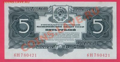 СССР 5 рублей 1934 до 2.10 22.00 мск (среда) - Без имени-21