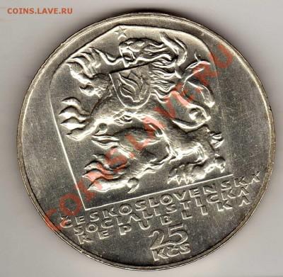 Ag ЧССР 25 КРОН 1969 СЛОВАЦКОЕ ВОССТАНИЕ 03.10 В 22МСК(6824) - img331