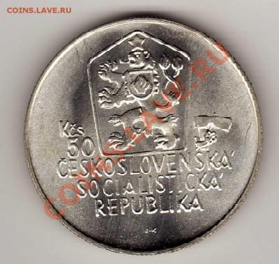 Ag ЧССР 50 КРОН 1988 ЮРАЙ ЯНОШИК 03.10 В 22МСК (6833) - img332