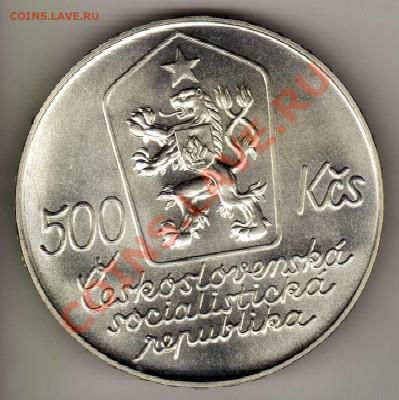 Ag ЧССР 500 КРОН 1987 ЙОЗЕФ ЛАДА 03.10 В 22МСК (6841) - img334