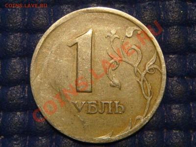 Сильный засор реверса 1 рубль 1997 спмд до 22-30 30.09.13 - DSC01607.JPG