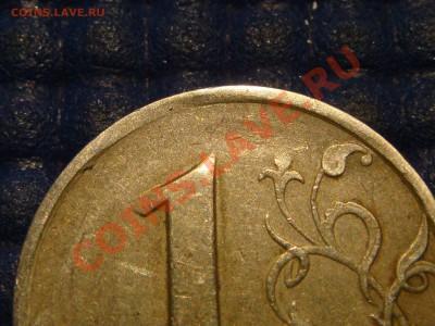 Сильный засор реверса 1 рубль 1997 спмд до 22-30 30.09.13 - DSC01623.JPG