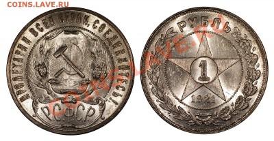 (!)Рубль 1921 UNC, шикарный____________03.10 (четверг) 22:10 - 1_21