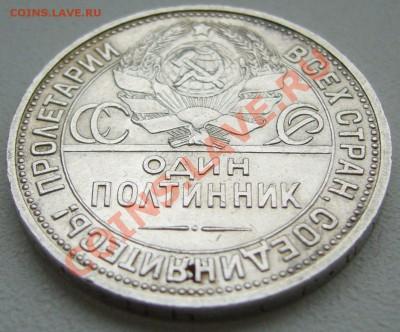 50 копеек 1926 г. до 01.10-22.00.00 по МСК - P1150075.JPG