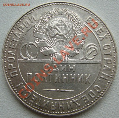 50 копеек 1924 г. до 01.10-22.00.00 по МСК - P1150082.JPG
