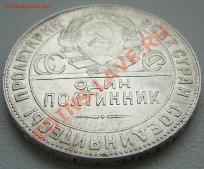 50 копеек 1924 г. до 01.10-22.00.00 по МСК - P1150083.JPG