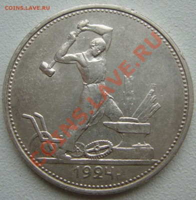 50 копеек 1924 г. до 01.10-22.00.00 по МСК - P1150087.JPG
