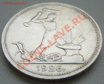 50 копеек 1926 г. до 01.10-22.00.00 по МСК - P1150080.JPG