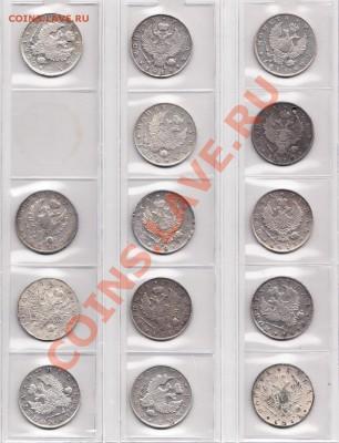 Монеты 18 - начало 20 века - лист 41