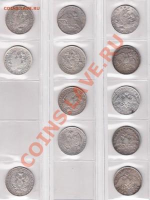 Монеты 18 - начало 20 века - лист 51