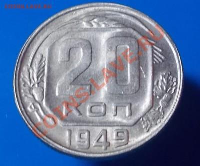 20 копеек 1946 штемпель? и 20 копеек 1949 - DSCN1767 [1024x768].JPG
