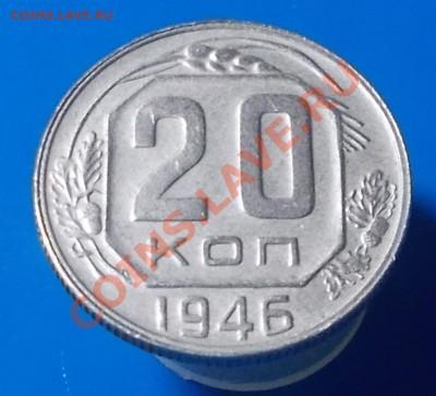 20 копеек 1946 штемпель? и 20 копеек 1949 - DSCN1788 [1024x768].JPG