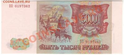 5000 руб Россия мод. 1994 год отличная - 1994 1