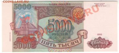 5000 руб Россия мод. 1994 год отличная - 1994