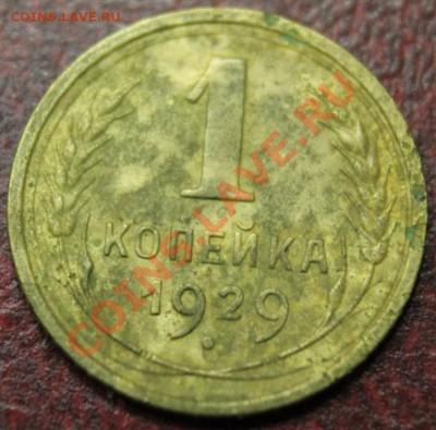 1 Копейка подборка с 24 по 57гг предпродажная - IMG_4522
