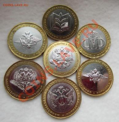ВСЕ МИНИСТЕРСТВА 2002 БМ ИЗ МЕШКА (НЕ ДОРОГО) - 3.JPG