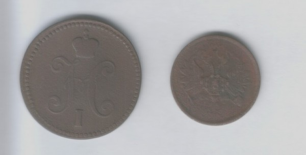 Просьба оценить 3 коп. 1843 и 2 коп. 1863 без МД - avers_coin_1