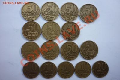 10, 50коп (1999г и2002г) до 2.10.13 в 21:00мск - P1030890.JPG