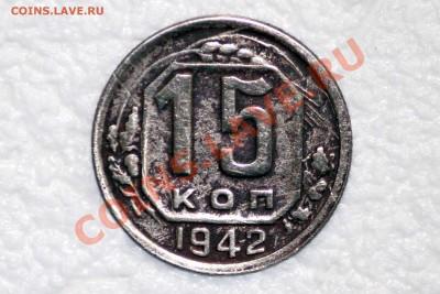 15 копеек 1942 - 15_1942