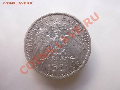 2 марки 1904 до 3.10 - 2 марки 1904 (2)
