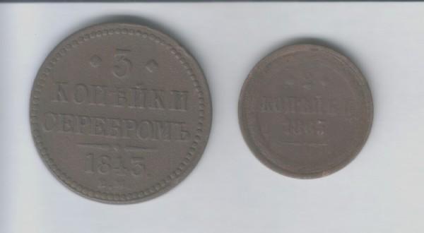 Просьба оценить 3 коп. 1843 и 2 коп. 1863 без МД - revers_coin_1