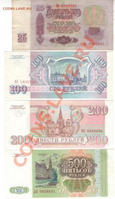 подборка из 11 бон СССР-России - 3 004