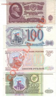 подборка из 11 бон СССР-России - 3 003