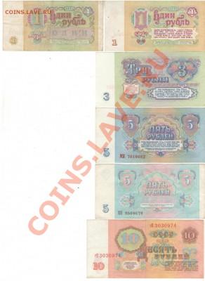 подборка из 11 бон СССР-России - 3 002