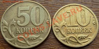 10 коп 2004г М.ШТ.В!!!+бонус!До 6.10.1314-00мск - P1060606.JPG