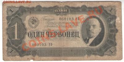 подборка из 11 бон СССР-России - 3 005
