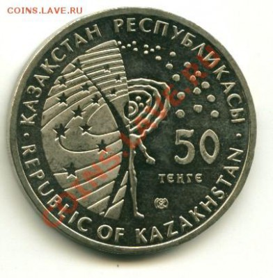 50 тенге станция Мир до 02.10.2013 22-00мск - мир1