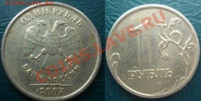 оценка раскола 1 рубль 2007 - раскол 1 рубль 2007.JPG