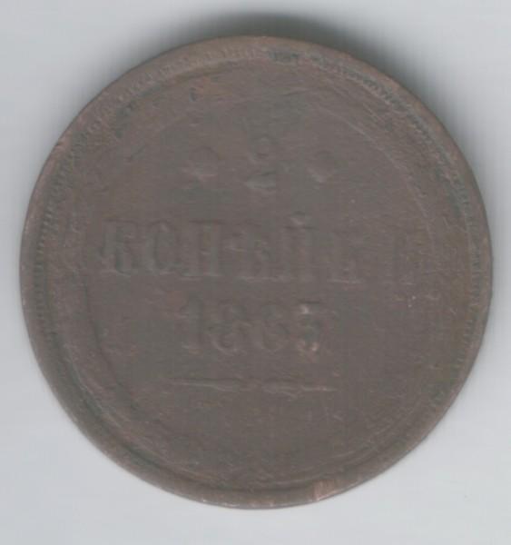 Просьба оценить 3 коп. 1843 и 2 коп. 1863 без МД - revers_coin_cr