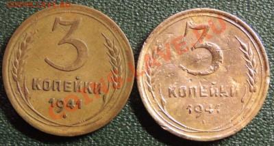 3 копейки 1941 года - DSCN1000.JPG
