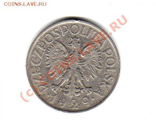 монеты 1-й Польской Республики 1923-1939 г.г. - img863