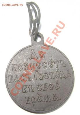 """Медаль""""Русско - Японская война""""до 03.10.13г. в 22ч.30м. Мск. - 4"""