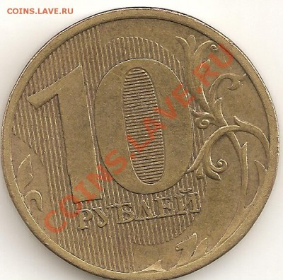10 руб 2011ммд ШТ1.23Б по Ю.К. - сканирование0010