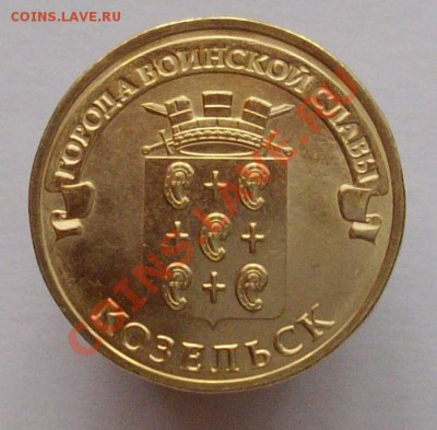 10 руб Козельск 2013 год -10 шт до 01.10.2013г 20-00 М осква - IMGP1023.JPG