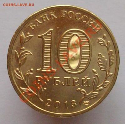 10 руб Козельск 2013 год -10 шт до 01.10.2013г 20-00 М осква - IMGP1024.JPG