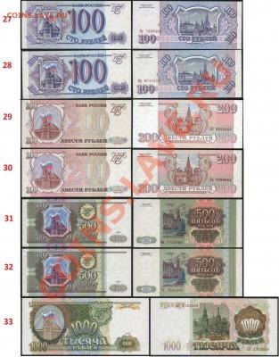 Боны СССР и России в прессе (пополняемая) - 1993