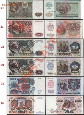 Боны СССР и России в прессе (пополняемая) - 1992
