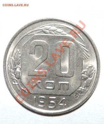 20 копеек 1954 года UNC --штемпельная до 02.10 в 22:05 - 111 11433