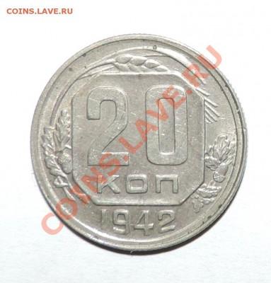 20 копеек 1942 года -------Хорошая до 02.10 в 22.05 - 111 11466