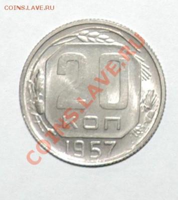 20 копеек 1957 года UNC --штемпельная до 02.10 в 22:05 - 111 11479