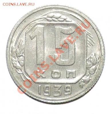 15 копеек 1939 года ----Отличная ---до 02 октября в 22:05 - 111 11497