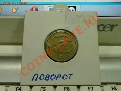 поворот 10 рублей 1993 - 29092013305