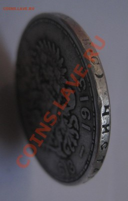 1 рубль 1913 с дыркой - Г1
